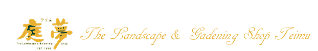 お庭・ガーデン・外構工事・エクステリア・ログハウス【庭夢|安城市・西尾市・碧南市・刈谷市・岡崎市】